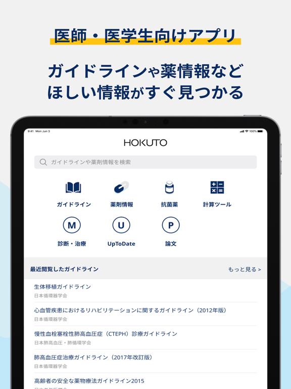 HOKUTO-医師・医学生向け臨床支援アプリのおすすめ画像1