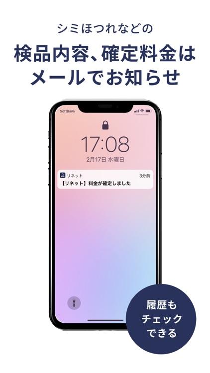 リネット(Lenet)- 宅配クリーニング 日本全国対応 screenshot-5