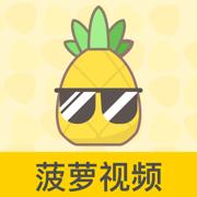 菠萝视频 - 爱看影视大全看片神器