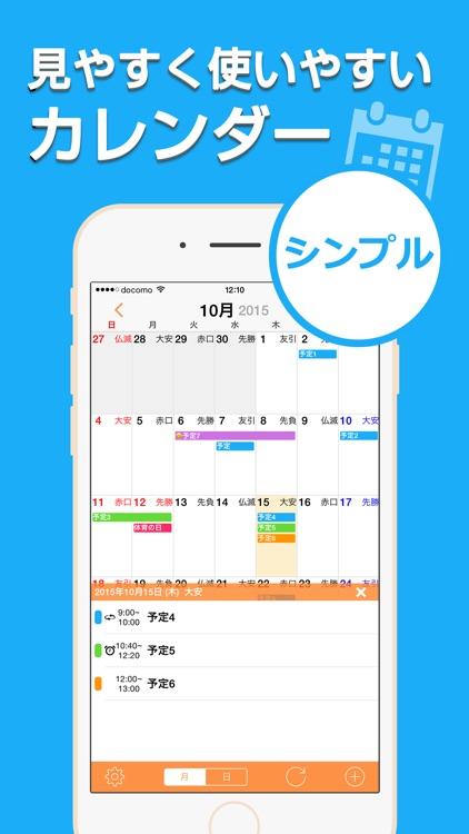 Ucカレンダー - 見やすい人気のスケジュール帳
