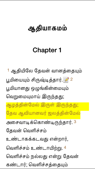 download Tamilan Bible apps 1