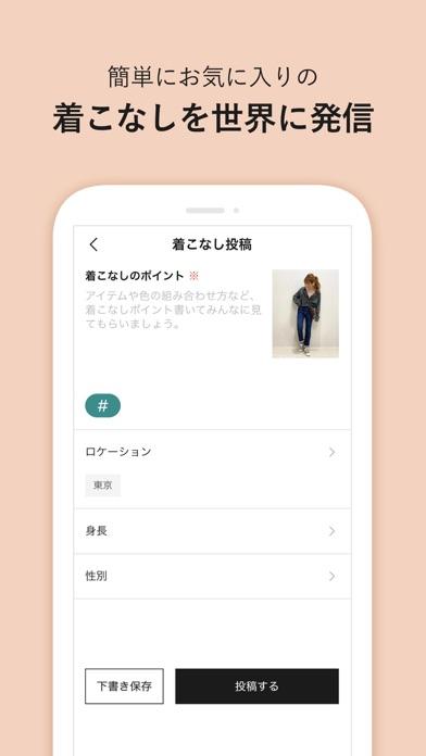 StyleHint(スタイルヒント)-着こなし発見アプリのおすすめ画像6