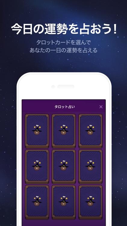 LINE占い 【2020 占い】 screenshot-5