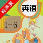 小学英语-同步人教版PEP新起点英语(1-6)年级单词口语