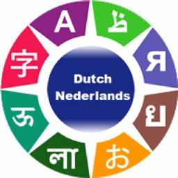 Hosy - Learn Dutch
