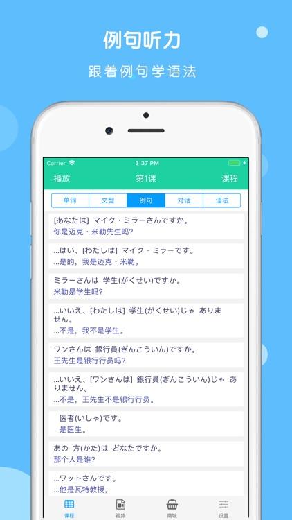 大家的日语-第二版初中级新标准日语