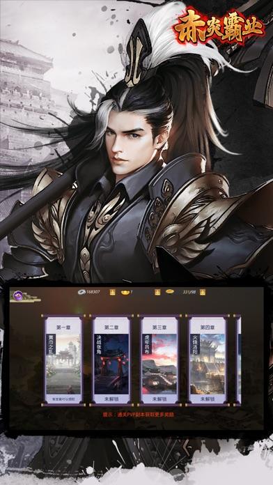 Screenshot for 赤炎霸业-史诗级热血传奇! in Denmark App Store