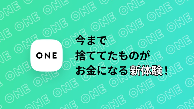 ONE(ワン) レシート撮影!お金がもらえる買取アプリ screenshot-5