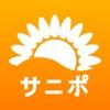 サニポ - iPhoneアプリ