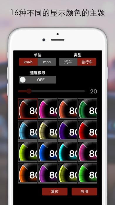 Screenshot for GPS测速仪 - 数字式速度跟踪器 Speed Pro in China App Store