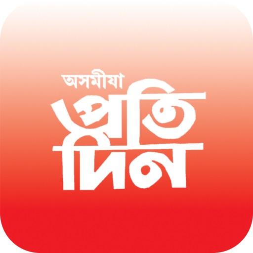 Asomiya Pratidin download