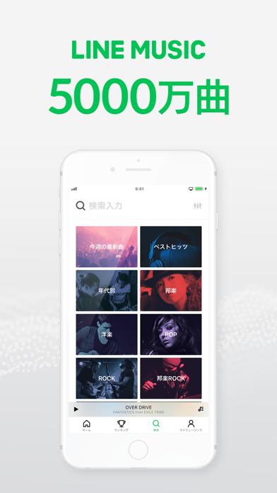 LINE MUSIC 人気音楽が聴き放題音楽アプリ - 窓用