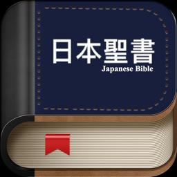 聖書日本語オーディオ