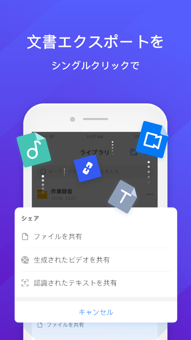 AudiotoText - ボイスレコーダーのスクリーンショット3