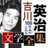 吉川英治 文学全集 - iPadアプリ