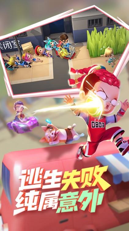 逃跑吧!少年(新赛季) screenshot-4