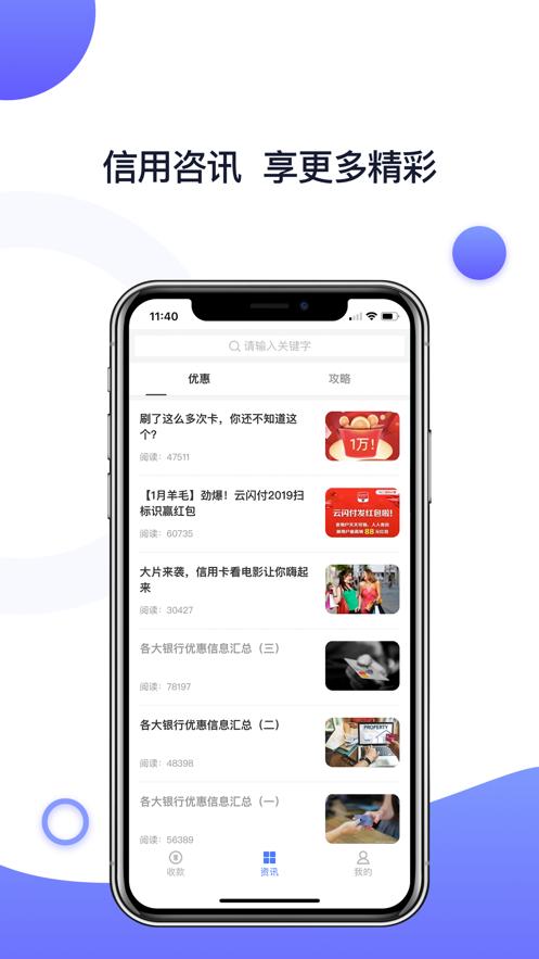 随行付Plus App 截图