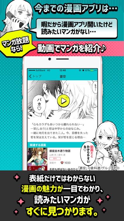 まんが放題 人気コミックが読み放題まんがアプリ screenshot-3