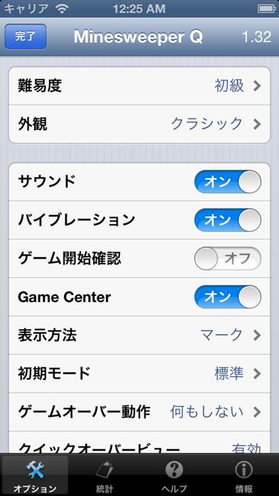 マインスイーパQ ScreenShot2