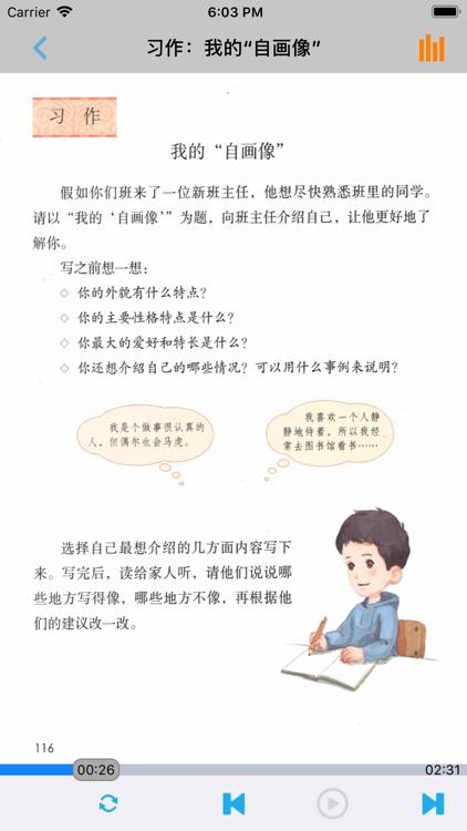 小学语文四年级下册部编版 screenshot-4