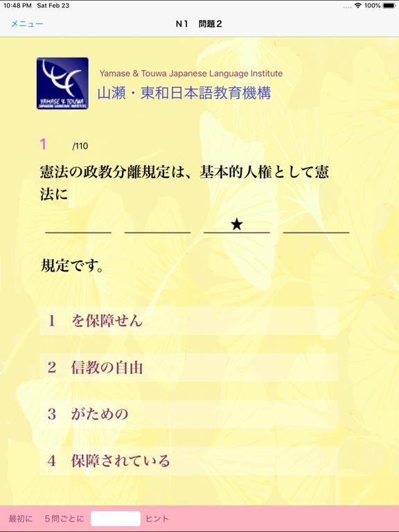 N1 文法問題集 screenshot 12