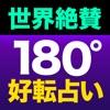 世界絶賛【180度好転占い】杏樹魅香