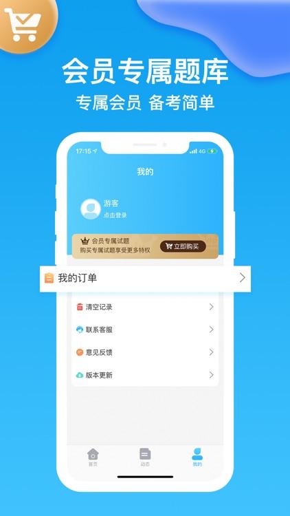 药师-初级药师/主管药师考试通关备考 screenshot-3