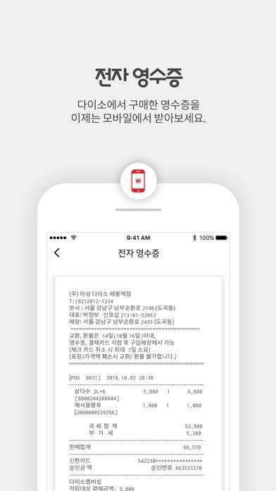 다운로드 다이소 멤버십 Android 용