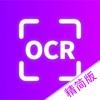 拍照取字神器精简版-OCR文字识别软件