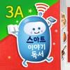 [3A단계] 스마트 이야기독서