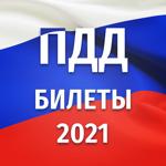 ПДД Экзамен и Билеты 2021 на пк