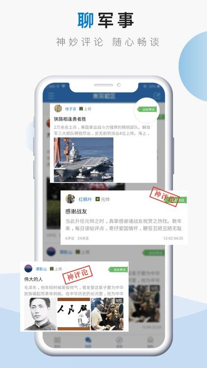 米尔军事-头条新闻资讯抢先看 screenshot-3
