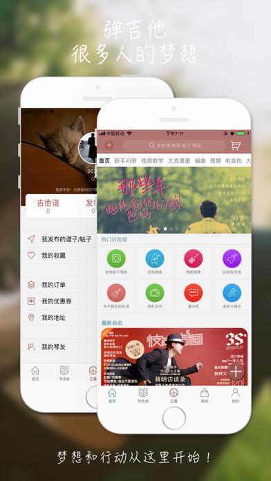 彼岸吉他 - 吉他爱好者的必备利器! screenshot one