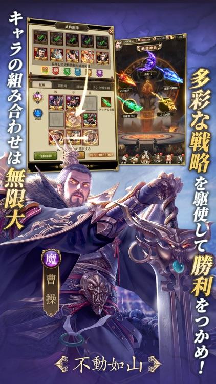三国武神伝~最強名将の成り上がり~ screenshot-5