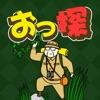 おっさん探検隊 -暇つぶし探索パズルゲーム-