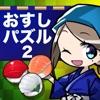 おすしパズル2 - iPadアプリ