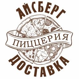 Пиццерия Айсберг Старый Оскол