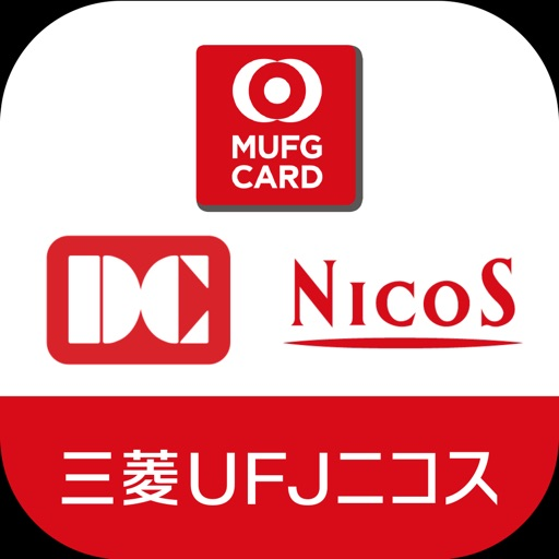 三菱UFJニコス:請求額・ポイント残高かんたん確認アプリ