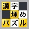 漢字埋めパズル - iPhoneアプリ