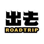 出去RoadTrip-自驾游行程定制与活动指南