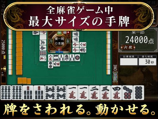 オンライン麻雀 Maru-Janのおすすめ画像2