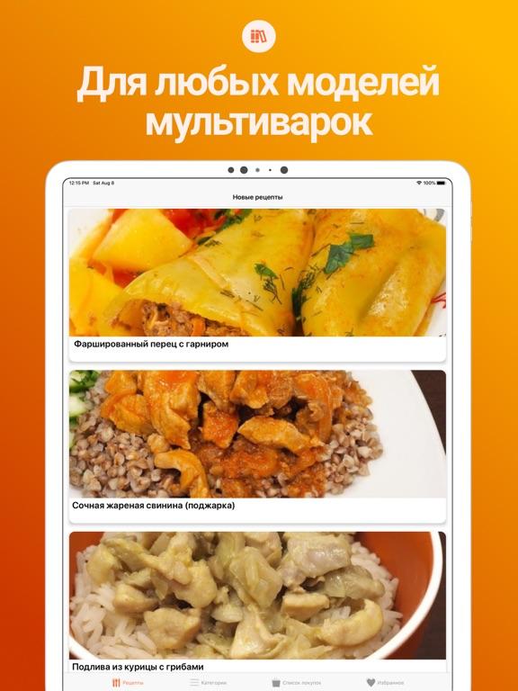 Рецепты на каждый день с фото screenshot 18