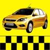 Камилла: заказ такси