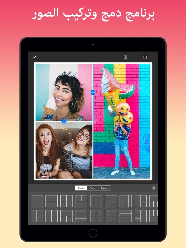 برنامج دمج الصور Mixgram على App Store
