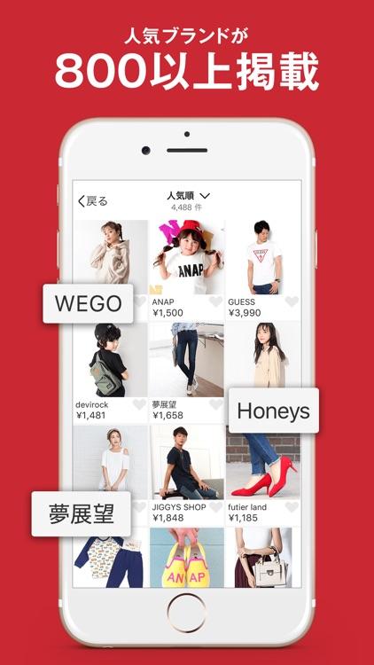SHOPLIST(ショップリスト)-ファッション通販 screenshot-5