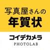 写真屋さんの年賀状 - コイデカメラ