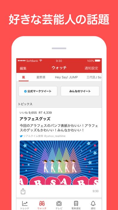 Yahoo!リアルタイム検索 ScreenShot3