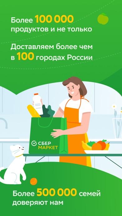 СберМаркет: Доставка продуктов для ПК 1