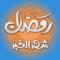 App Icon for رمضان App in Belgium IOS App Store