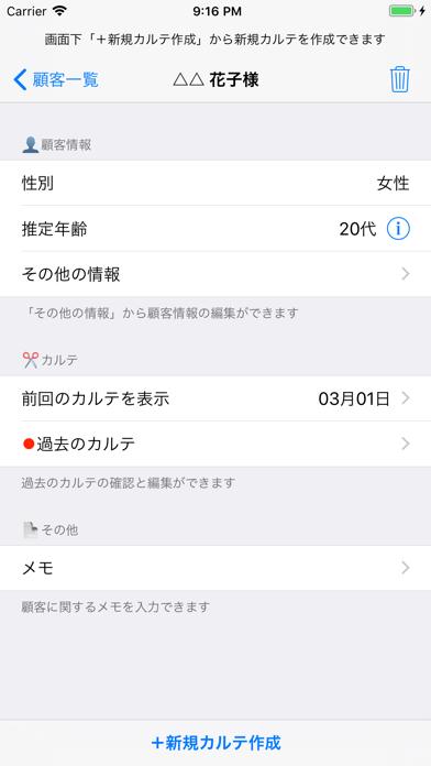 Permer-Lite-のスクリーンショット4